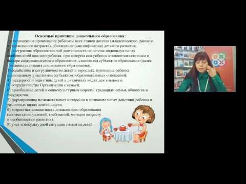 Организация образовательного процесса в ДОО в условиях реализации требований ФГОС ДО