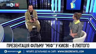 """Леонид Кантер о финансировании документального фильма """"Миф"""""""