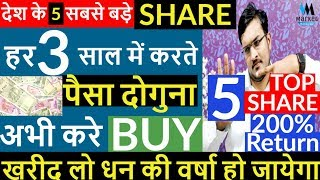 Top 5 Big Best SHARES to start investing in India | Double your money in 3 Year with SHARE MARKET