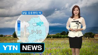 [날씨] 내일 오후부터 비...더위 주춤 / YTN