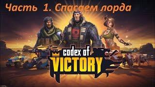 Codex of Victory #1. Спасаем лорда