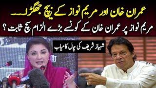 Imran Khan & Maryam Nawaz Fight ... Imran Khan Maryam Nawaz Politics No More | Top Story