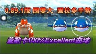 蓋歐卡100%Excellent 曲球 Pokemon Go ポケモンGO カイオーガ Kyogre  攻略法  エクセレント 定圈 0.89.1
