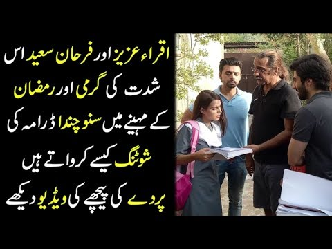 Suno Chanda 2 Drama Behind The Scene (BTS)