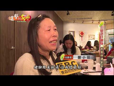 【預告】庄腳囝仔翻身 米其林酒家菜-進擊的台灣