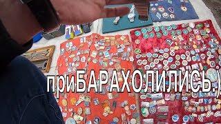 БАРАХОЛКА г. Краматорск что я купил. обзор антиквариат