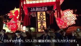 第40回沼田町夜高あんどんの第ニ夜、最終日の模様です。前夜は1万人程の...