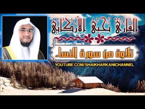تلاوة من سورة النساء   القارئ يحيي الأركاني   Yahya Al-Arkani