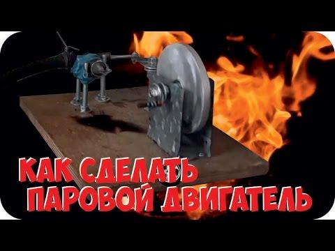 Вопрос: Как сделать паровой двигатель?