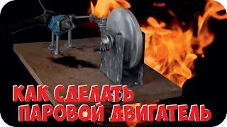 Как сделать паровой двигатель (паровую машину) Steam machine