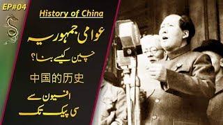 History of China # 04 | How Mao Zedong established People