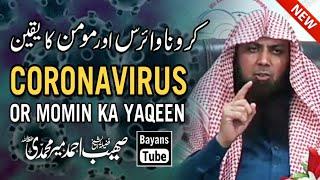 CoronaVirus Or Ek Momin Ka Yaqeen | Qari Sohaib Ahmed Meer Muhammadi | BayansTube