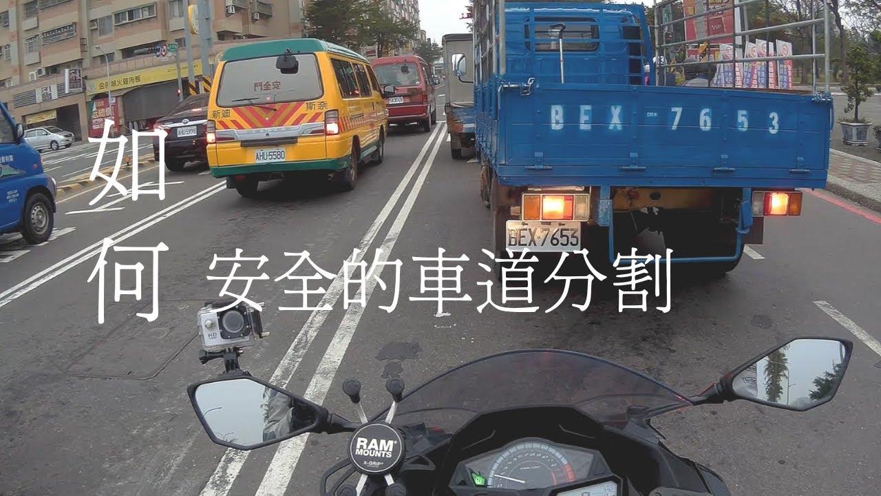 道路實駕~如何安全又快速的騎車 - YouTube