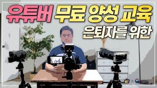 은퇴자를 위한 무료 유튜브 크리에이터 양성 교육