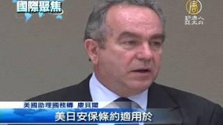 【中國新聞】南京大屠殺周年 中共飛機越過釣島 居心叵測