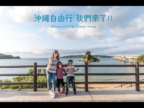 沖繩自由行去哪玩 (2大2小  附自駕行程)