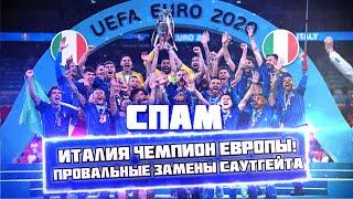 СПАМ Италия Чемпион Европы Провальные замены Саутгеи та