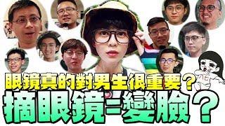 【高清無碼放送】可以請你拿掉眼鏡嗎?眼鏡真的對男生很重要?ft.上班不要看|白癡公主