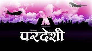म त सानु परदेशी मान्छे हो भेट हुन्छ हुन्न खै ll Devi Gharti Magar New Nepali Pardeshi Song 2074