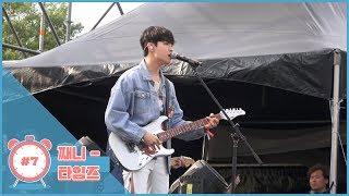 째니타임즈 김재환Kim Jaehwan째니타임즈 EP07…