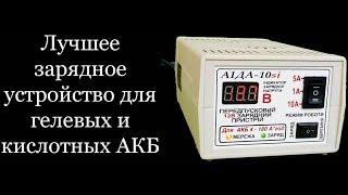 видео Импульсное зарядное устройство