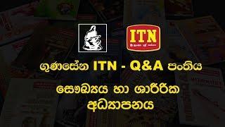 Gunasena ITN - Q&A Panthiya - O/L Health & Physical Education (2018-08-14) | ITN Thumbnail