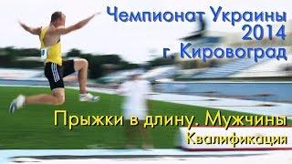ЧУ-2014. Прыжки в длину. Мужчины. Квалификация(24-26 июля 2014 г. на стадионе