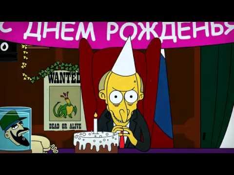 Путин у власти хроника в симсонах Carly Comando Everydaym