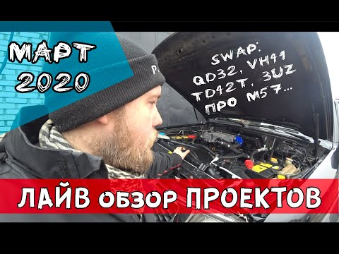 Лайв - обзор проектов МАРТ 2020 / Qd32 UZ VH CRD в Patrol