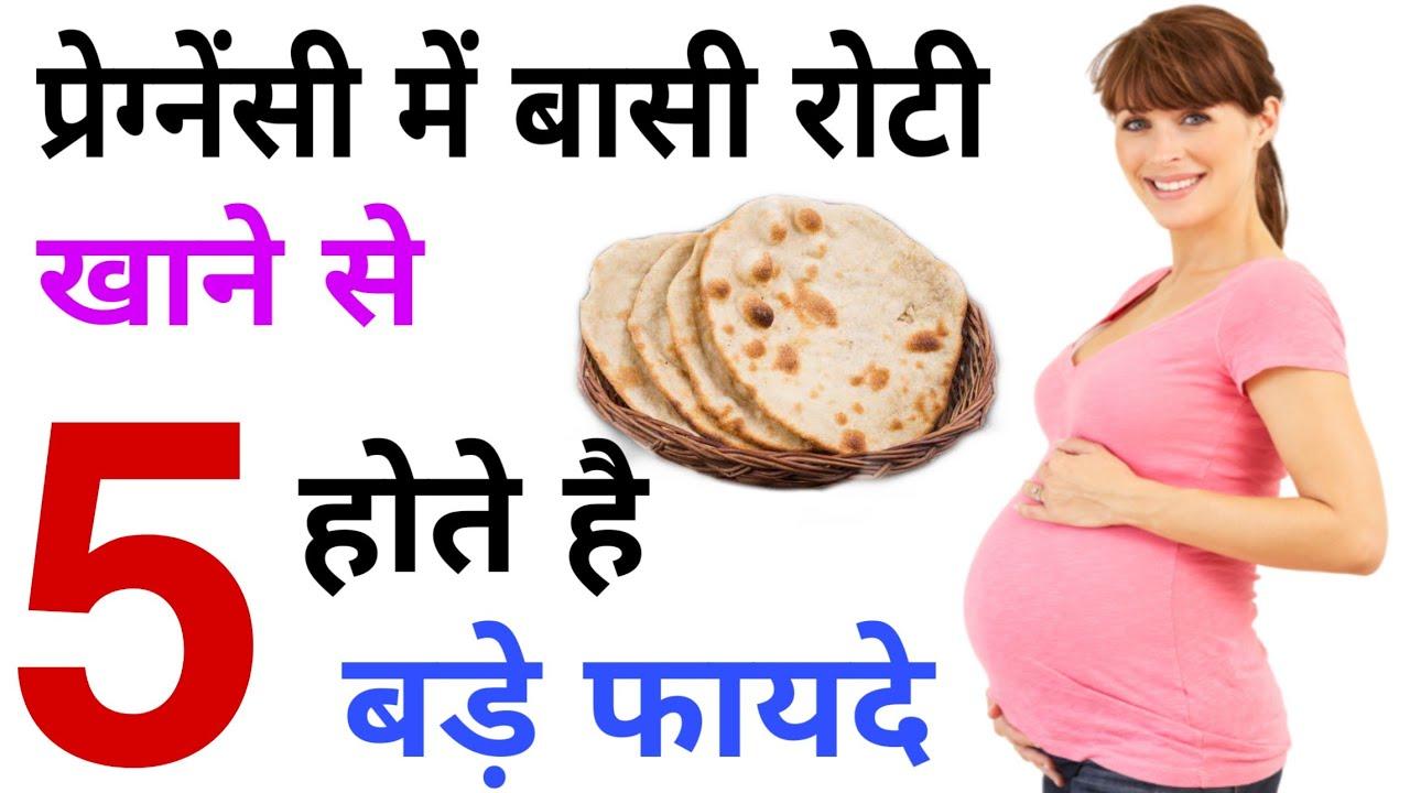 प्रेग्नेंसी में बासी रोटी खाने के अद्धभुत फायदे   Pregnancy me basi roti khane ke fayde