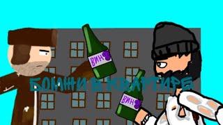 Бомжи в квартире (анимация в рисуем мультфильмы 2