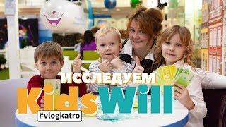 Vlog Katro. Детский город профессий KidsWill - исследуем с детьми!