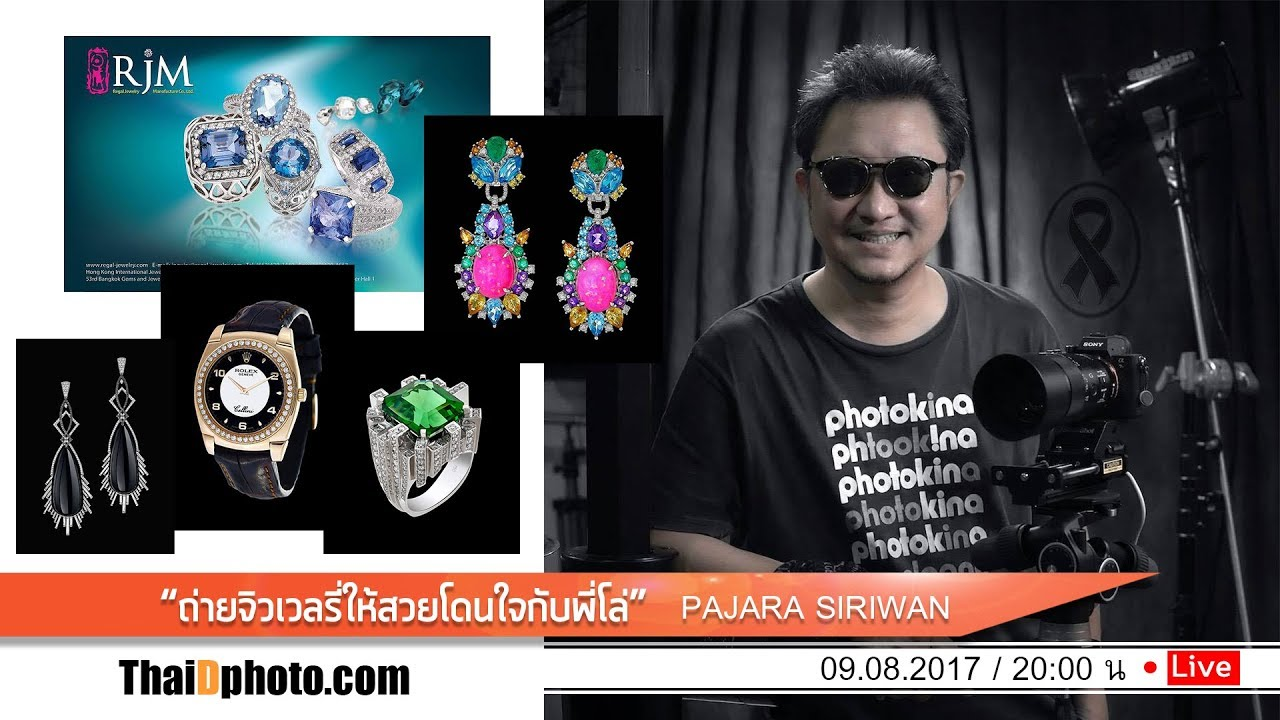 ถ่ายจิวเวลรี่ให้สวยโดนใจ โดยพี่โล่ Pajara Siriwan ช่างภาพจิวเวลรี่ระดับต้นๆ ของเมืองไทย