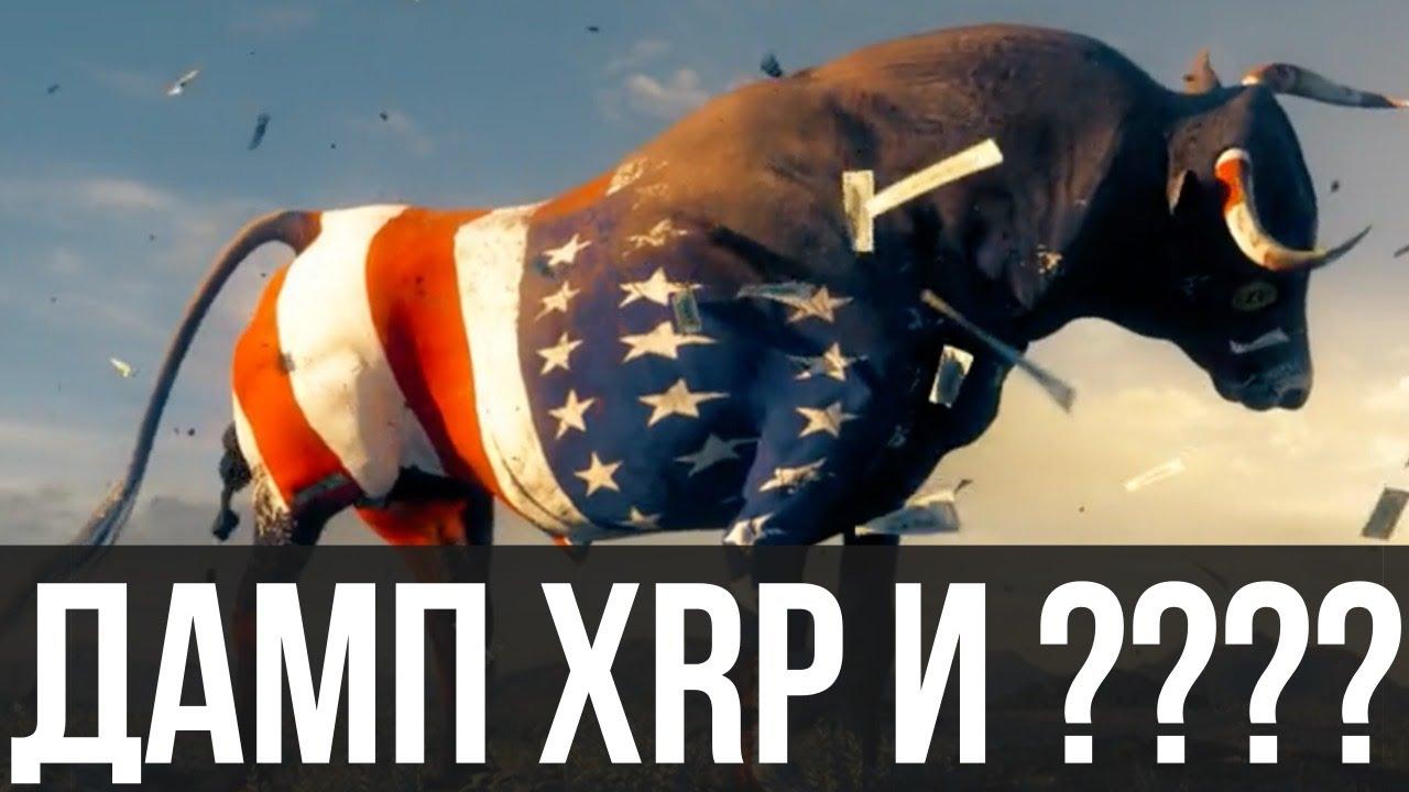 XRP RIPPLE ДАМП И...?   ЧТО ЭТО ТАКОЕ БЫЛО?  NFT ТРЕНД 2021