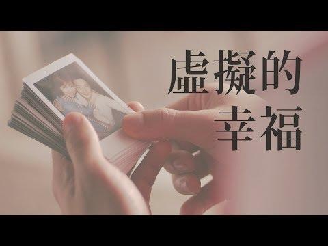 :м: 米樂士娛樂 2013 亦帆 另存心檔【虛擬的幸福】官方完整音檔