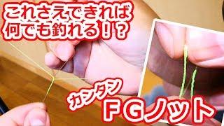 【簡単FGノット】始めたての人でも簡単に組めちゃう!?超強いルアーラインノットの決定版!!