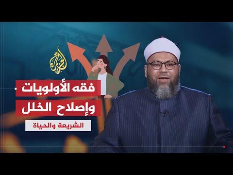 الشريعة والحياة في رمضان - مع الداعية الإسلامي محمد الصغير  - 19:59-2020 / 5 / 21