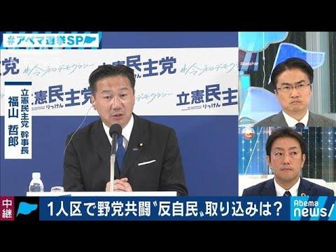 乙武「20代の立憲党の支持率0.0%と出ました」→立憲・福山「え?0.0ですか?」