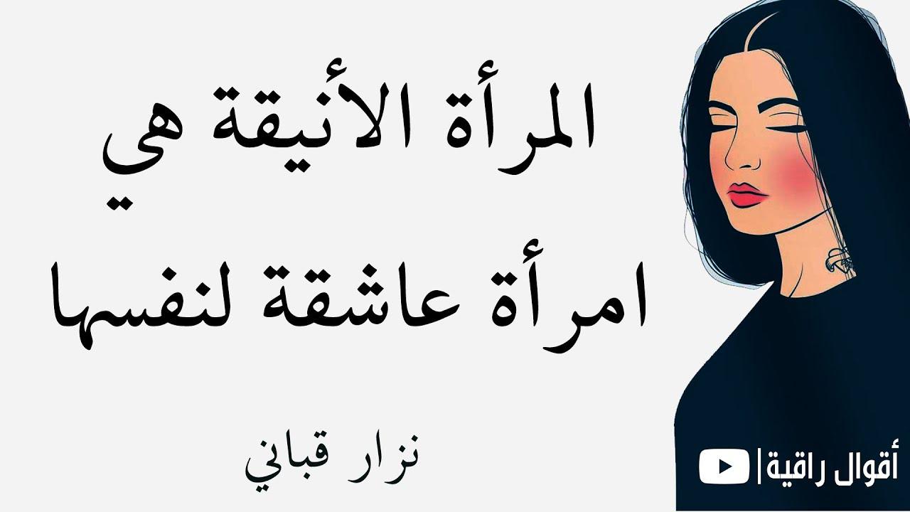 أقوال و حكم عن المرأة من أجمل ما قيل عن النساء Youtube