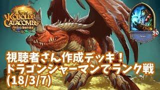 【ハースストーン】視聴者さん作成デッキ!ドラゴンシャーマンでランク戦(18/3/7)