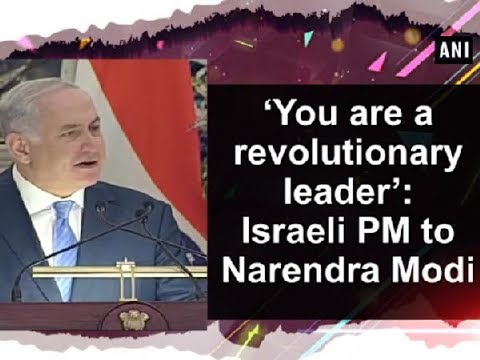 'You are a revolutionary leader': Israeli PM to Narendra Modi - ANI News