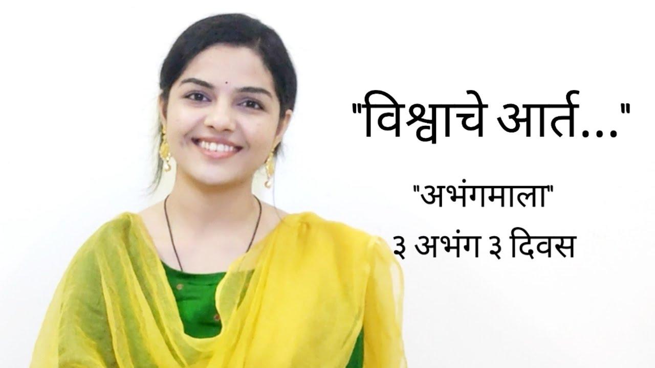 Download Vishwache aart | Ashadhi Ekadashi | #3Abhangs3Days | Aarya Ambekar