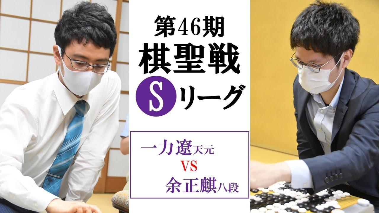 第46期棋聖戦Sリーグ【一力遼天元-△余正麒八段】
