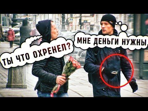 Давай разделим деньги - проверка на честность / социальный эксперимент / Vjobivay Feat Boris Pranks