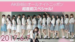 2017年6月7日(24:00〜) 『AKB48のオールナイトニッポン 超直前スペシャル!』 SHOWROOM配信映像 〈出演メンバー〉 峯岸 みなみ(AKB48 Team K) 太田 ...