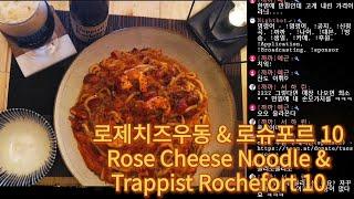 로제치즈우동&트라피스트 로슈포르 10(Rochefort 10) 먹방 mukbang   요리하는 남자/cooking/音フェチ/ Korean ASMR