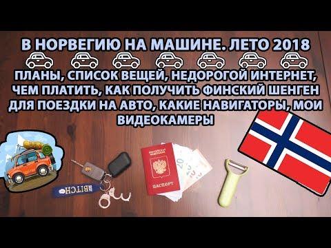 В Норвегию на авто. Финская виза, планы, сборы, связь, навигаторы