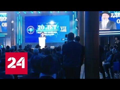 В Москве проходит съезд Федерации еврейских общин России - Россия 24