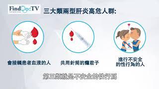 丙型肝炎的傳播途徑、檢查及治療 專題 - 夏威 外科專科醫生 @FindDoc.com
