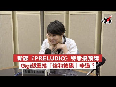 新碟《PRELUDIO》特意搞預講 Gigi想重拾「信和搶碟」味道?